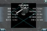 47mm速射砲