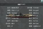 戦艦アイオワ