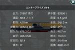 エンタープライズ CV-6