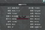 戦艦タウラス