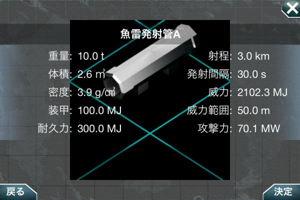魚雷発射管A