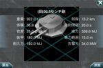 (旧) 30.5センチ砲