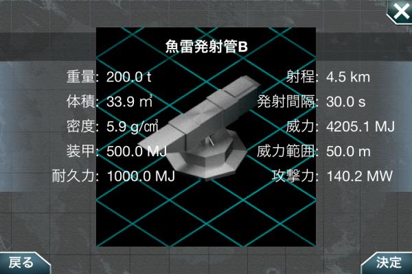 魚雷発射管B