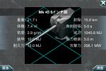 Mk45 5インチ砲