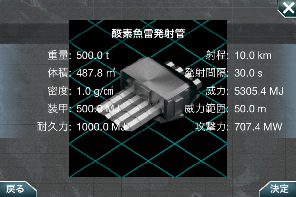 酸素魚雷発射管