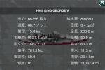 キング・ジョージ5世級戦艦 キング・ジョージ5世 Ver2.1