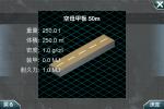 空母甲板 50m