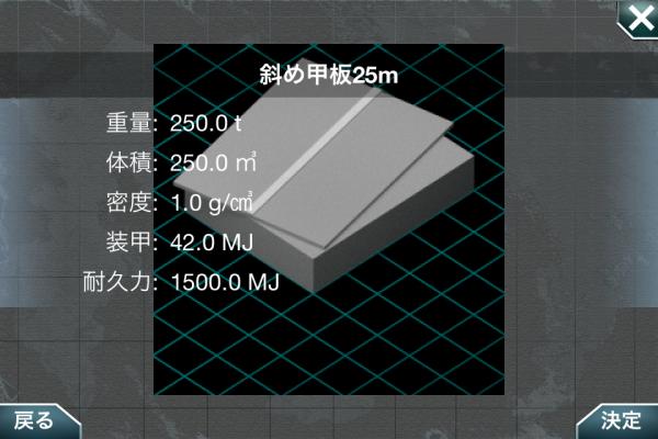 斜め甲板 25m