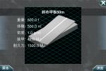 斜め甲板 50m