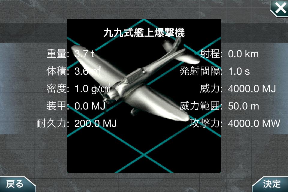 九九式艦上爆撃機 | バトルシップクラフト(Battleship Craft) Fansite | Battleships of Pianoman
