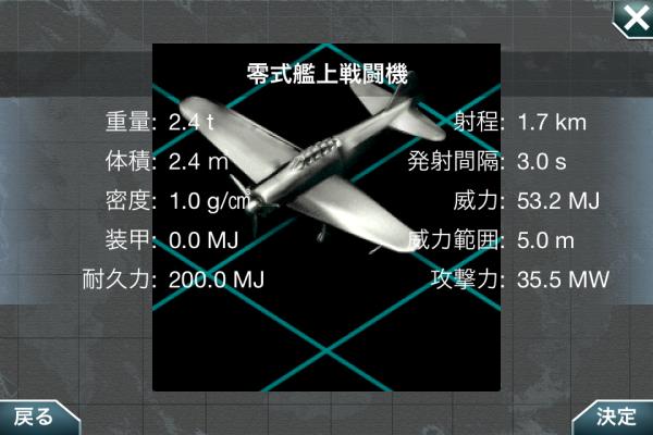 零式艦上戦闘機