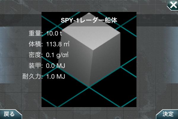 SPY-1レーダー船体