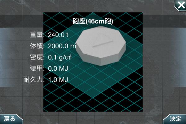 砲座 (46cm砲)