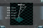 傾斜マスト