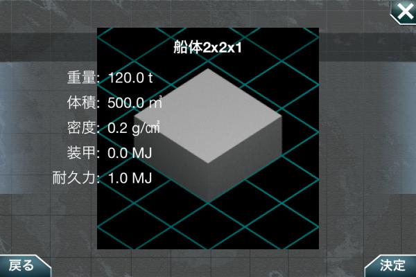 船体2x2x1