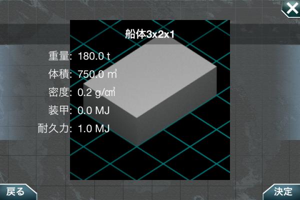 船体3x2x1