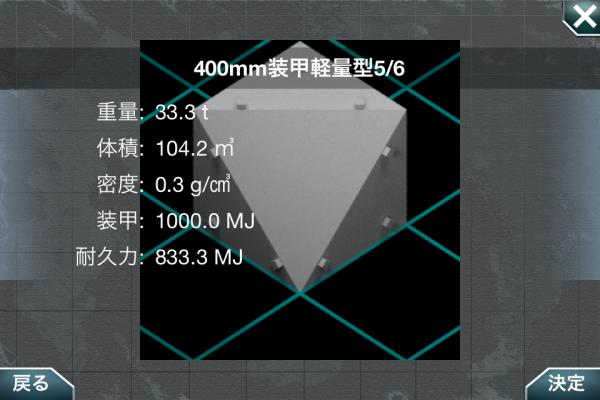 400mm装甲軽量型5/6