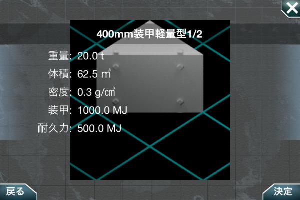 400mm装甲軽量型1/2