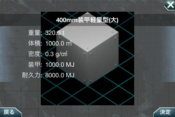 400mm装甲軽量型(大)