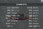 長門級戦艦 長門改 Ver1.1