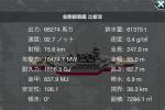 金剛級巡洋戦艦 比叡改 Ver1.1
