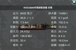 [KOC538] 吹雪級特型駆逐艦 初雪 Ver1.0