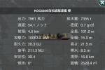[KOC538] 改松級橘型駆逐艦 樺 Ver1.0