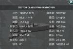 テクター級スター・デストロイヤー Ver1.0 [TECTOR CLASS STAR DESTROYER]