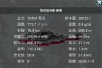 綾瀬級防空巡洋艦 綾瀬 Ver1.1