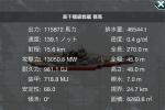 高千穂級戦艦 穂高 Ver1.0