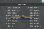Uボート U879 Ver1.0