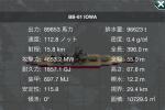 アイオワ級戦艦 アイオワ Ver2.0 [USS BB-61 IOWA]