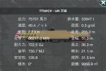 [TTS] 天城級航空母艦 天城 Ver1.0
