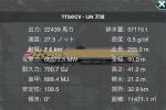 [TTS] 天城級航空母艦 天城 Ver1.01