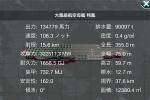 大鳳級航空母艦 翔鳳 Ver1.04