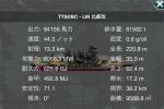 [TTS] 金剛級巡洋戦艦 比叡改 Ver1.2