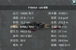 [TTS] 妙高級重巡洋艦 那智 Ver1.1