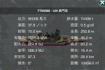 [TTS] 長門級戦艦 長門改 Ver1.2