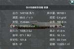改大和級航空母艦 信濃 Ver1.1