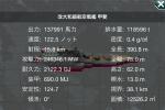 改大和級航空戦艦 甲斐 Ver2.1
