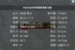 [KOC538] 吹雪級特型駆逐艦 初雪 Ver1.1