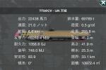 [TTS] 天城級航空母艦 天城 Ver1.02