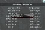 [KOC538] 改安土級護衛空母 長浜 Ver1.0
