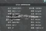 バーミンガム級大型宇宙戦艦 バーミンガム Ver1.0 [BIRMINGHAM class battleship BIRMINGHAM]