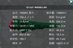 マゼラン級宇宙戦艦 マゼラン Ver2.1 [MAGELLAN class battleship MAGELLAN]