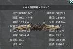 Lv1 大型装甲艦 オヤクジラ Ver1.0
