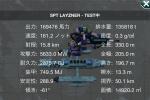 SPT レイズナー Ver1.0 [SPT-LZ-00X LAYZNER]