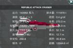 リパブリック・アタック・クルーザー Ver2.1 [REPUBLIC ATTACK CRUISER]