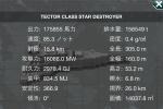 テクター級スター・デストロイヤー Ver1.1 [TECTOR CLASS STAR DESTROYER]