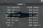 宇宙戦艦 ヤマト Ver1.3